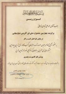 برگزیده چهارمین جشنواره ملی فن آفرینی شیخ بهایی در بخش طراحان کسب و کار 1387